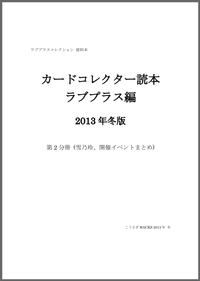 カードコレクター読本 ラブプラス編 2013年冬版 第2分冊