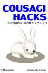 こうさぎHACKS Vol.1