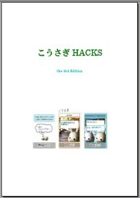 こうさぎHACKS 3rd Edition