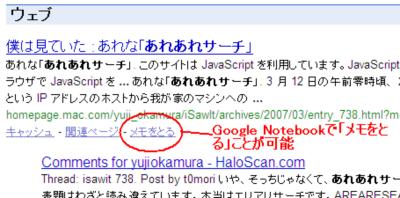 Google の検索結果に「メモをとる」というリンクが追加された
