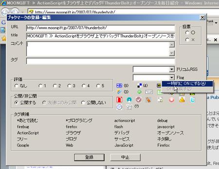SBM のアイコンを右クリックし、「一時的に ON にする」を選択