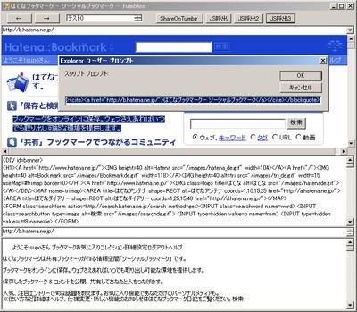 WebBrowser コントロールで表示中の html に対して、ブックマークレットを実行してみたところ