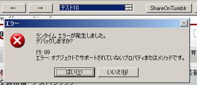 Javascriptのエラーが発生