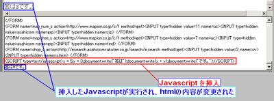 これなら、userscriptを実行できそうな雰囲気?