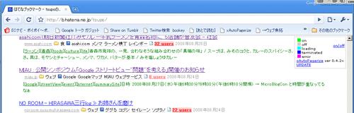 Google Chrome で AutoPagerize