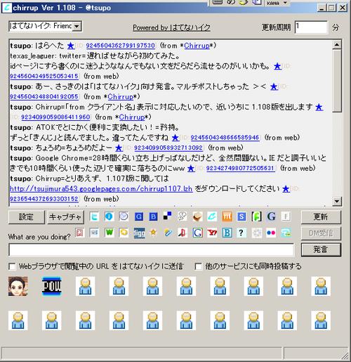 Chirrup 1.108版