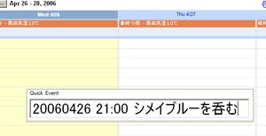Google Calendar に日本語でイベントを追加すると……