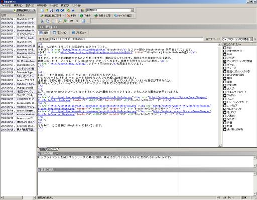 BlogWriteのCodeモード