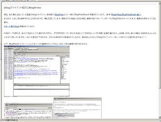 BlogWriteのプレビューモード