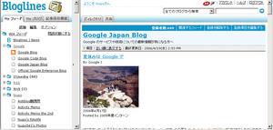Bloglines で見た Google Japan Blog