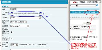 Bloglines は購読中のフィードの URL を確認できる