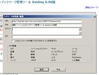 ブックマーク登録・編集画面