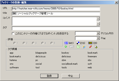 bookey 0.10a版の「ブックマーク登録画面」