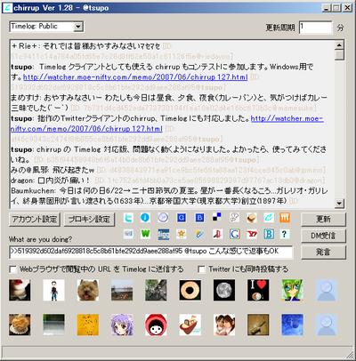 Chirrup 1.28版のスクリーンショット