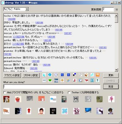 Chirrup 1.33版で もごもご の public_timeline を閲覧中