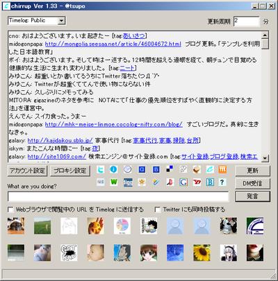 Chirrup 1.33版で Timelog の public_timeline を閲覧中