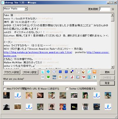 Chirrup 1.33版で Wassr の public_timeline を閲覧中