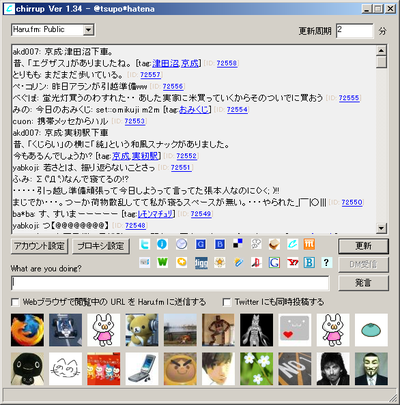 Chirrup 1.34版で Haru.fm を閲覧しているところ