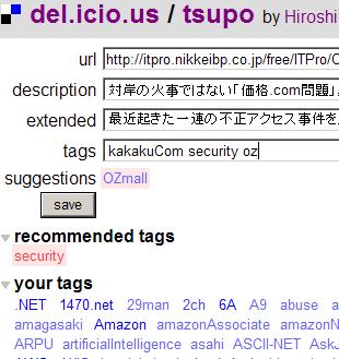 del.icio.us に suggest 機能