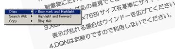 「右クリック禁止」状態の Web ページに対しても diigolet は問題なく使える