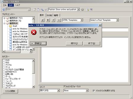 Edit ボタンにマウスカーソルを当てると、エラーダイアログが出てしまいます。
