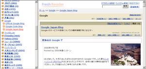 FreshReader で見た Google Japan Blog