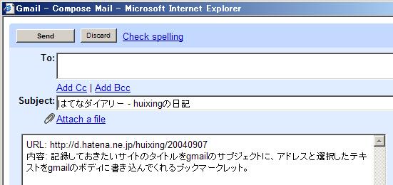閲覧中のWebページを Gmail にメモっているところ