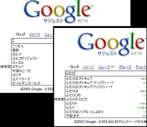 「Googleサジェスト」を使ってみたところ