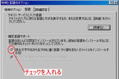 「地域と言語のオプション」の「複合文字や右から左方向に書く言語(タイ語を含む)のファイルをインストールする」にチェックを入れる