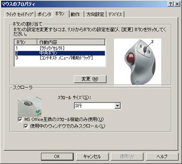 マウスの「スクローラ」の設定をいじってみる