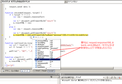 responseXML で取得したはずの XML から中身を抜き出そうとするところでエラーが発生