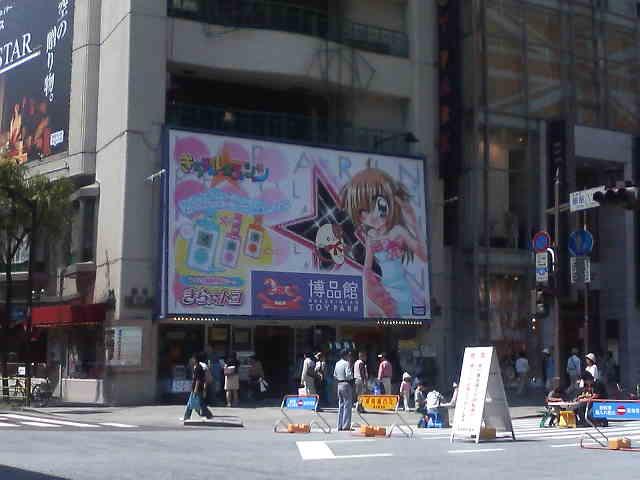 銀座・博品館で「きら☆トコ」を大々的に宣伝中