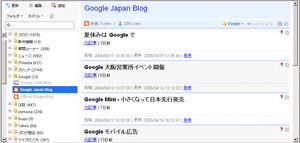 livedoor Reader で見た Google Japan Blog