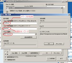 「ここうさぎ」を使って MSN Spaces に投稿するための設定