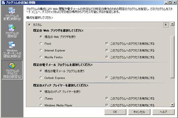 「プログラムのアクセスと既定の設定」による「既定の Web ブラウザ」の選択