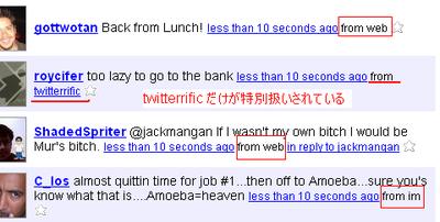 Twitter の public timeline