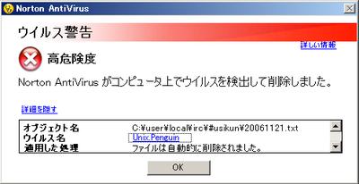 うしくんのチャットログからウイルス検出!?