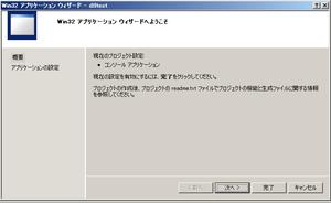 Win32ウィザード