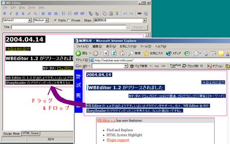 ブラウザの画面から WBEditor の画面へドラッグ&ドロップすると、ブラウザで閲覧中の内容をhtml構造ごと WBEditor に持ってくることができます。