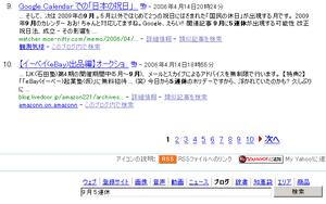 「9月 5連休」で Yahoo! ブログ検索した結果
