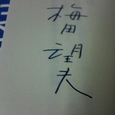 梅田本サイン