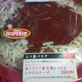 南イタリア産完熟トマトととろけるチーズ 加熱前