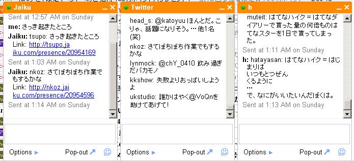 Gmail 経由で GTalk を使って、Jaiku、Twitter、はてなハイクを同時にながめる
