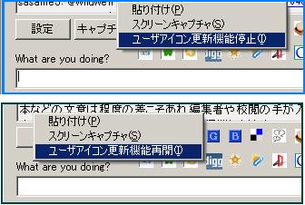 ユーザアイコン更新機能の停止/再開