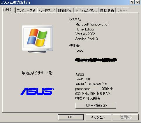XP SP3 のインストールに成功