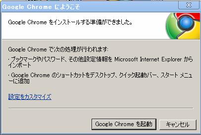 Google Chrome のインストーラ