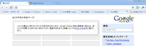 Google Chrome を起動した直後の画面