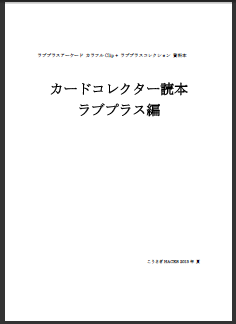 こうさぎHACKS C84新刊