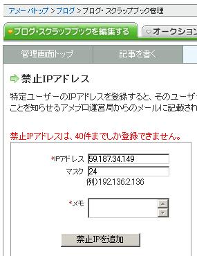 アメーバブログの「禁止IPアドレス」は40件までしか登録できない