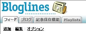 Bloglines に playlists が追加された